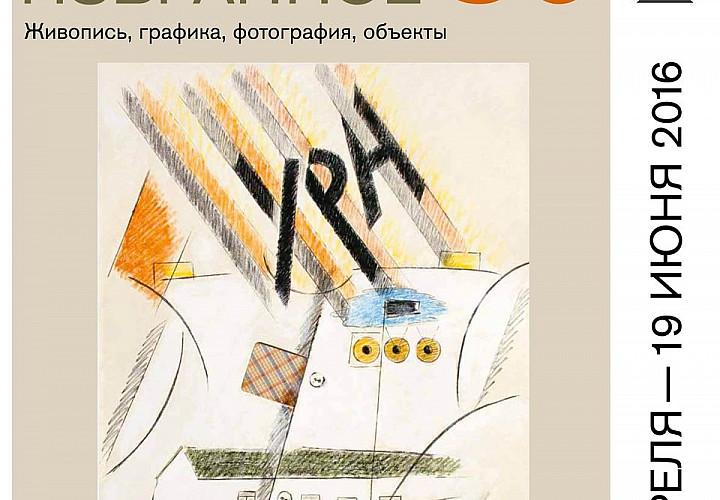Выставка «Каширка-30. Избранное»