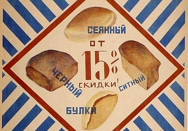 Выставка «Реклам-Конструктор: Маяковский — Родченко»