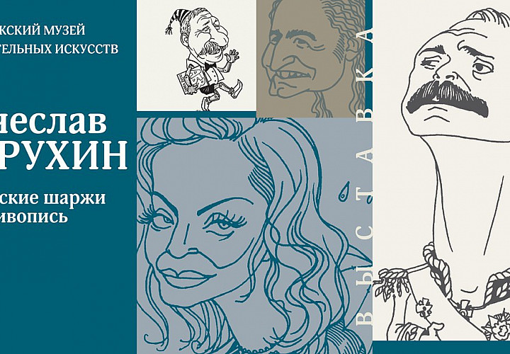Выставка «Дружеские шаржи Вячеслава Петрухина»