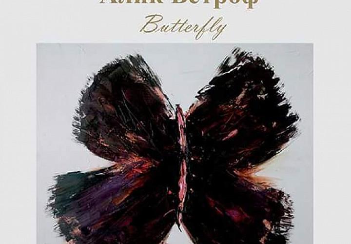 Выставка «Butterfly»