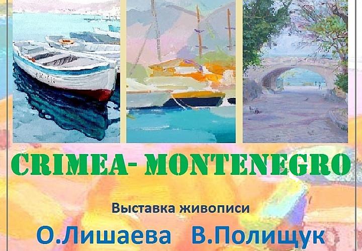 Выставка пленэрной живописи «Crimea-Montenegro» В. Полищук, В. Коркишко, О. Лишаева