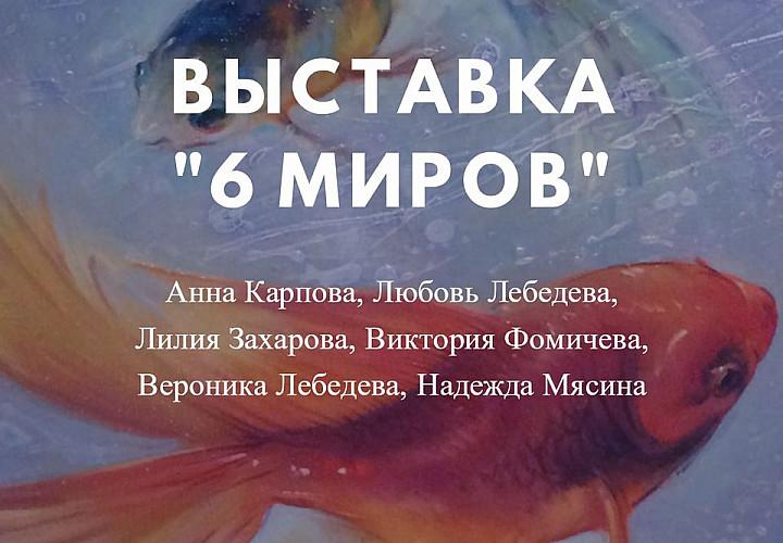 Выставка «6 МИРОВ»