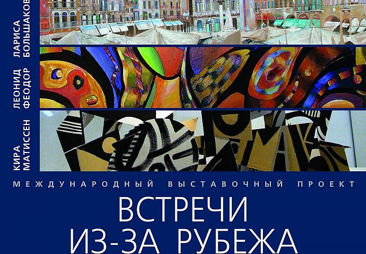 Выставка «ВСТРЕЧИ ИЗ-ЗА РУБЕЖА. АВСТРИЯ & РОССИЯ»