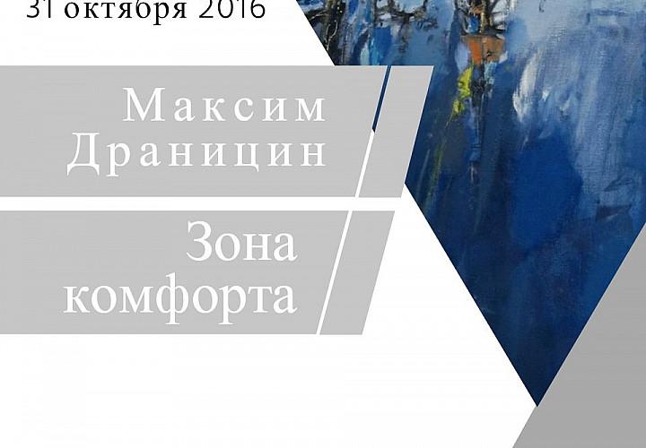 Выставка Максима Драницина «Зона комфорта»