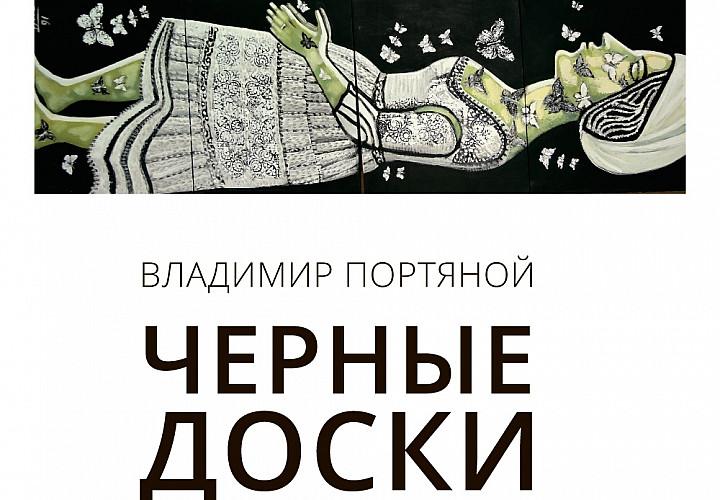 Владимир Портяной «Черные доски»