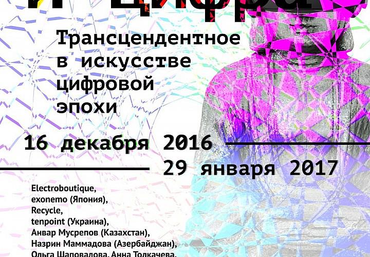 Выставка «Дух и цифра»