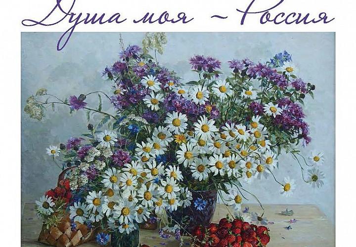 Персональная выставка Николая Барченкова «Душа моя – Россия»