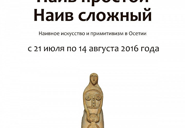 «Наив простой. Наив сложный». Наивное искусство и примитивизм в Осетии