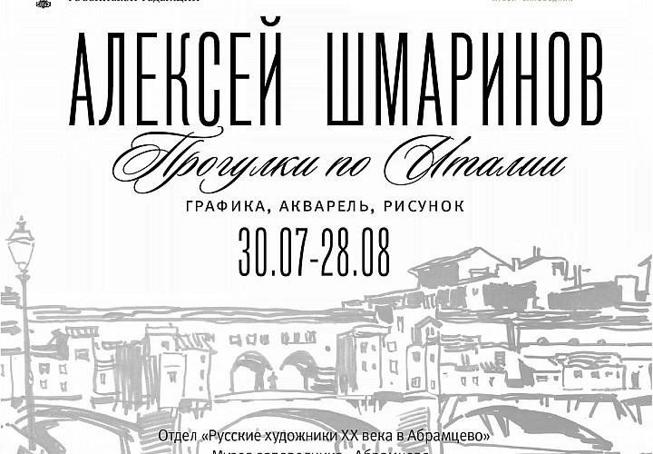 Выставка «Алексей Шмаринов. Сентиментальные прогулки по Италии»