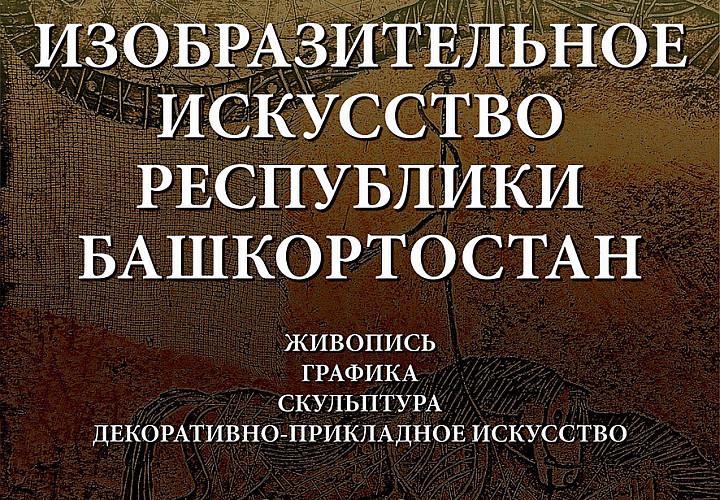 «Современное изобразительное искусство Республики Башкортостан»