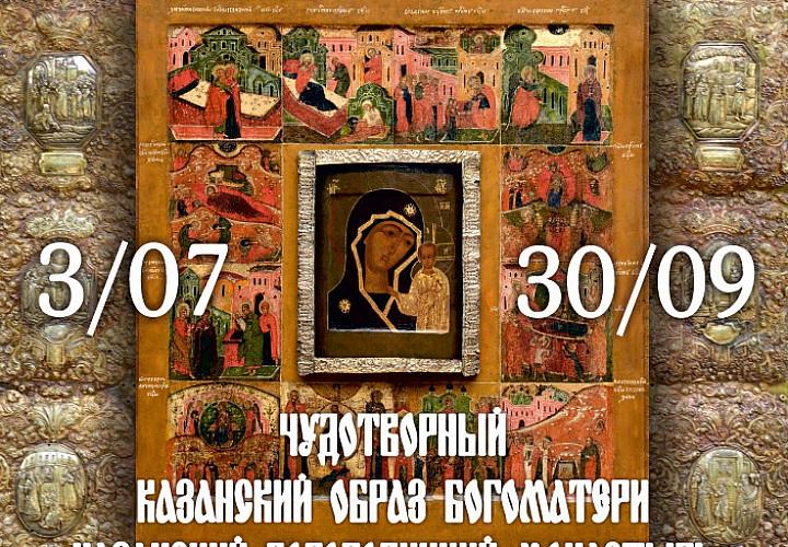 Выставка ЧУДОТВОРНЫЙ КАЗАНСКИЙ ОБРАЗ БОГОМАТЕРИ КАЗАНСКИЙ БОГОРОДИЦКИЙ МОНАСТЫРЬ