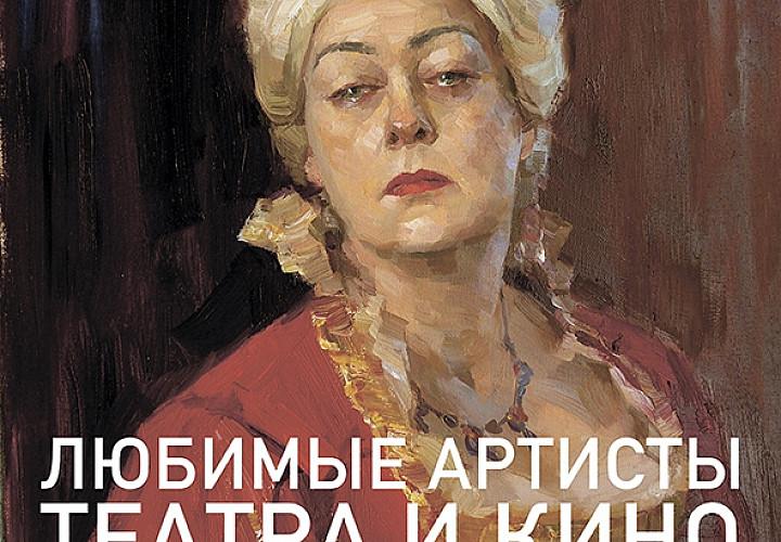Выставка «Любимые артисты театра и кино в сценических образах»