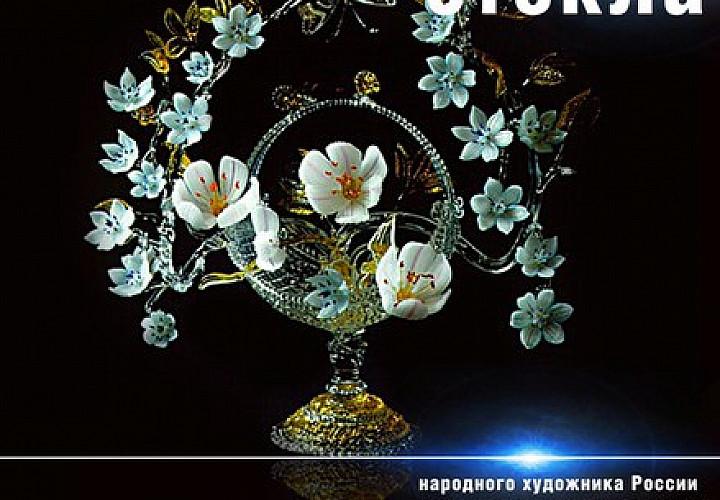 Выставка «Волшебный мир стекла Алексея Зеля»