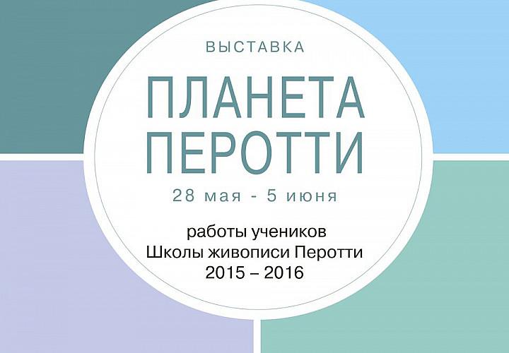 Выставка «Планета Перотти»