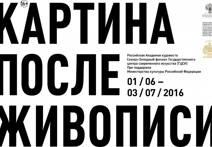«КАРТИНА ПОСЛЕ ЖИВОПИСИ». Выставка современной петербургской живописи. 16+
