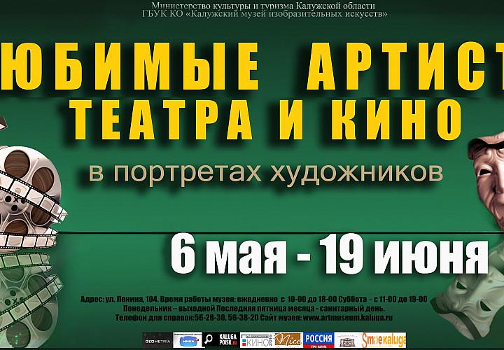 Выставка «Любимые артисты театра и кино в портретах художников»