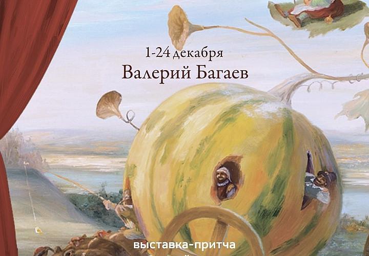 Валерий Багаев «За кулисами суеты...»