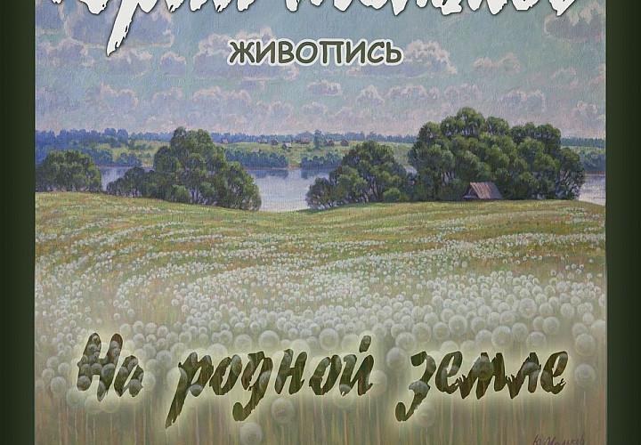 Выставка произведений смоленского художника Юрия Мелькова «На родной земле»