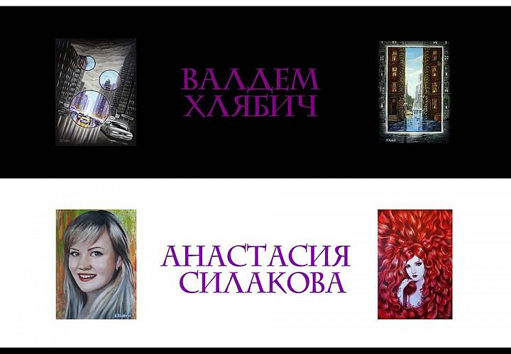 Выставка-дуэт Анастасии Силаковой и Валдема Хлябича «Юность. Мастерство. Талант»