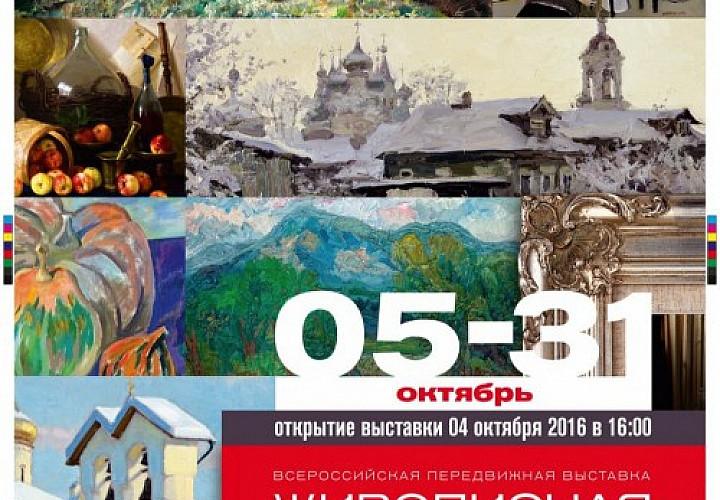Выставка «Живописная Россия»