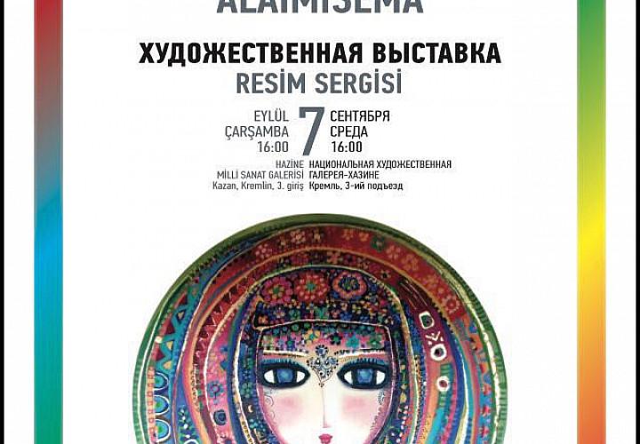 Выставка Джанан Бербер (Турция) под названием «Алаимисема» («Радуга»)