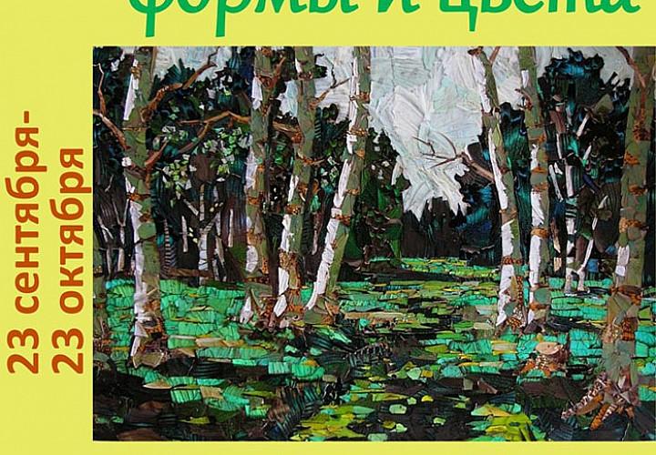 Выставка Вадима Зарицкого «Гармония формы и цвета»