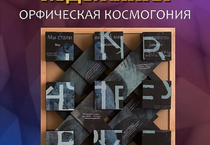 Выставка «Книга художника. Орфическая космогония»