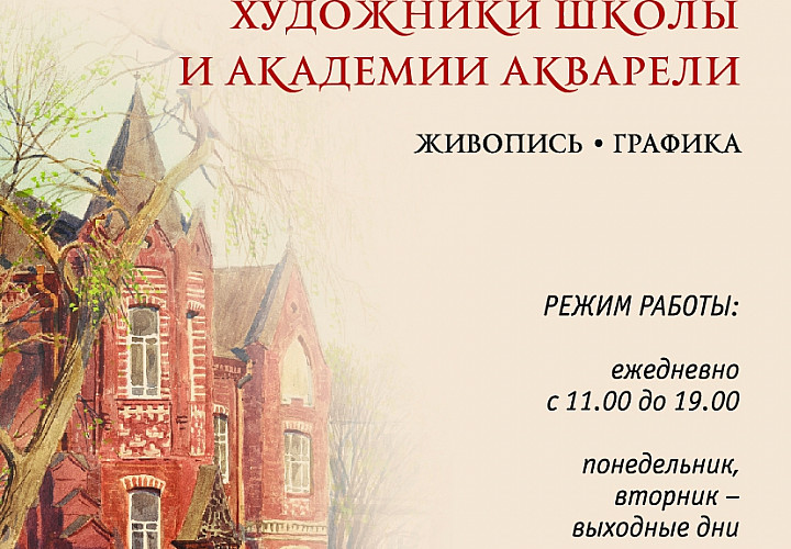 Выставка «Художники Школы и Академии акварели. Живопись, графика»