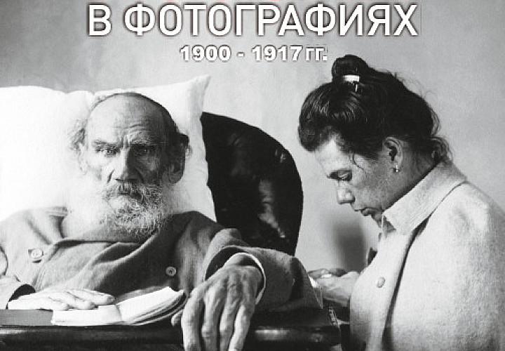 История России в фотографиях. 1900–1917гг
