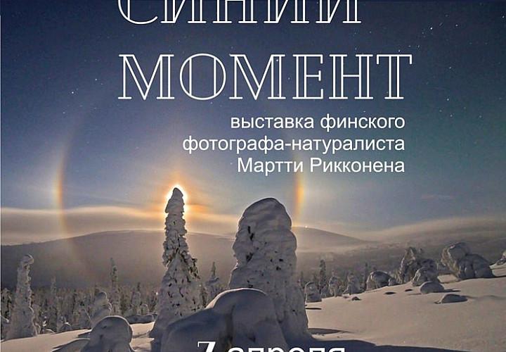 ВЫСТАВКА «СИНИЙ МОМЕНТ». Художественный фотопроект Мартти Рикконена