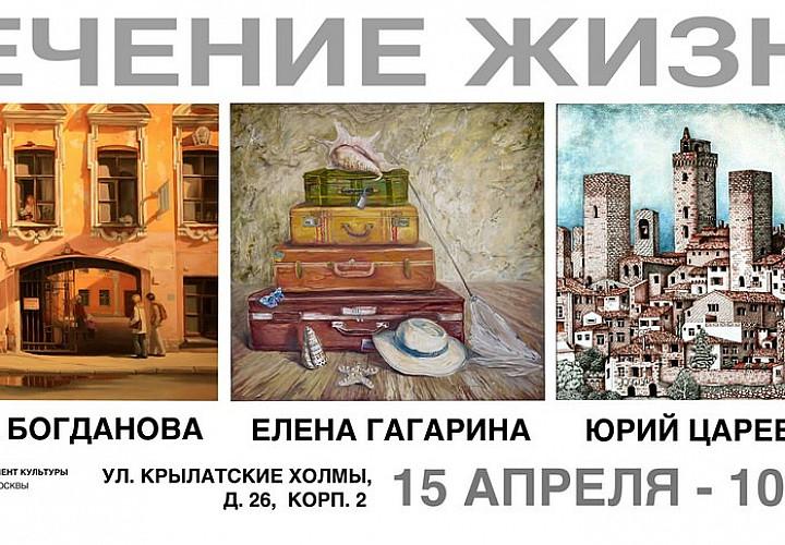 Выставка «Течение жизни: реплики художников, сидящих на берегу»