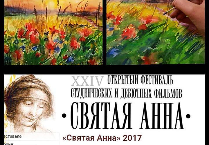 Групповая выставка работ молодых художников в рамках кинофестиваля «Святая Анна»