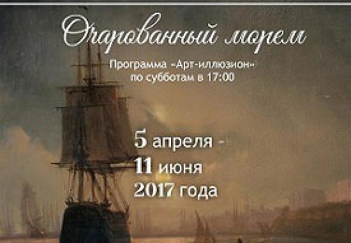 Выставка «И.К. Айвазовский. Шедевры живописи»