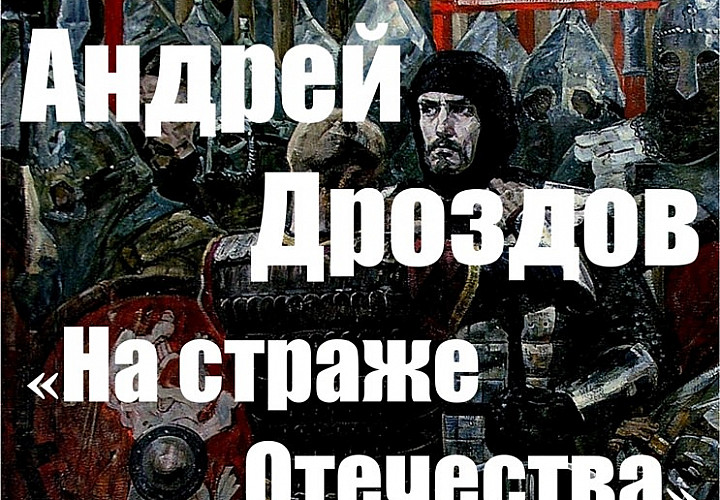 Выставка художника Андрея Дроздова «На страже Отечества»