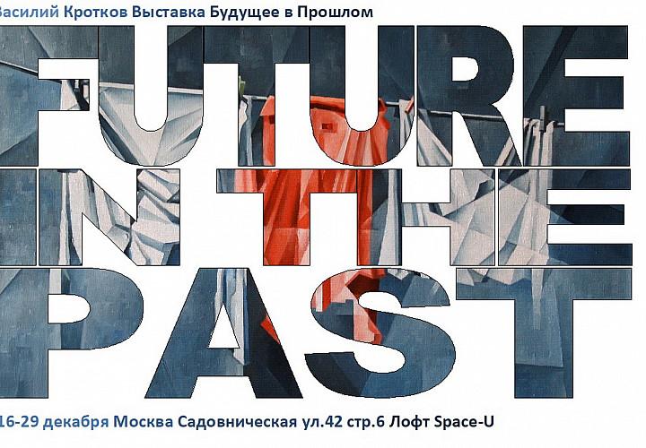 Future in the Past. Персональная выставка Василия Кроткова