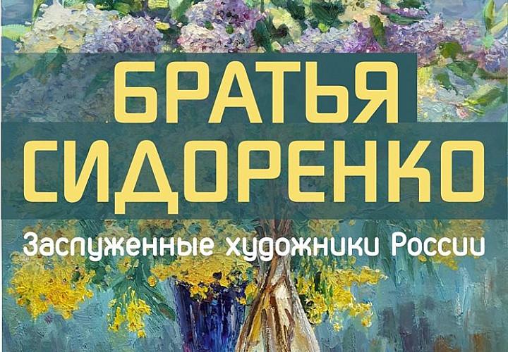 Выставка Сергея и Максима Сидоренко «А мир прекрасен, как всегда!»
