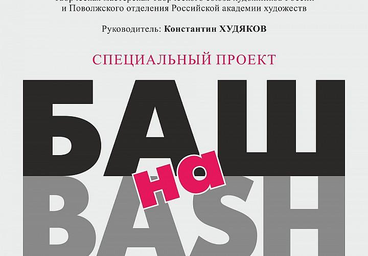 Выставочный проект Творческого союза художников запада РБ «БАШ на BASH»