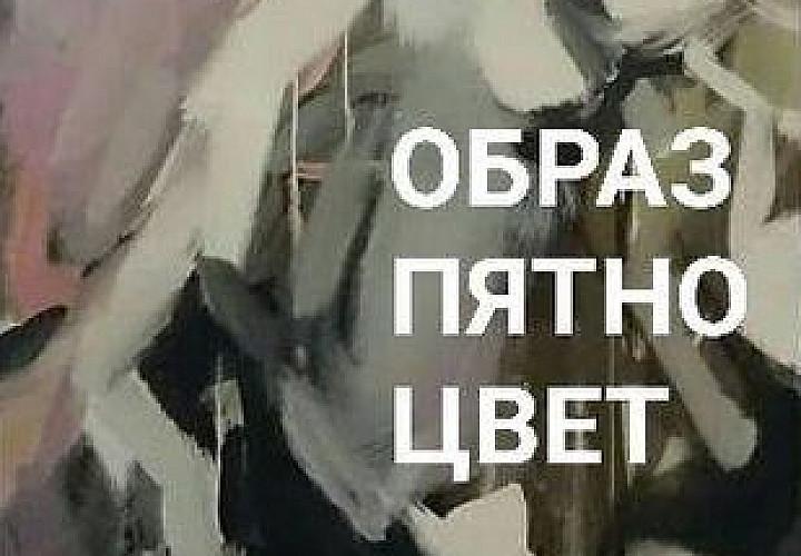 Персональная выставка художника Марины Лейзгольд  «Образ, пятно, цвет»