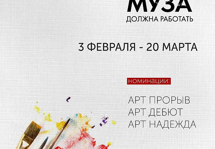 Итоговая выставка конкурса «Муза должна работать»