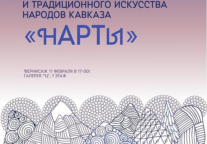 Фестиваль современного и традиционного искусства Кавказа «нАРТы»