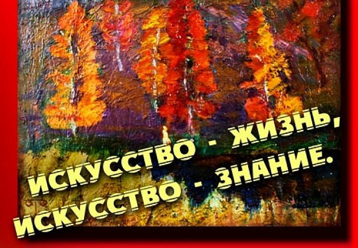 Выставка живописи Льва Павловича Рыжова «Искусство- жизнь. Искусство - знание»