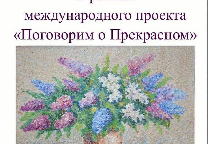 Выставка живописи и графики «Арт-лето»