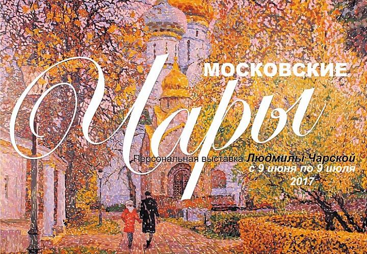 Выставка «Московские чары» Людмилы Геннадьевны Чарской