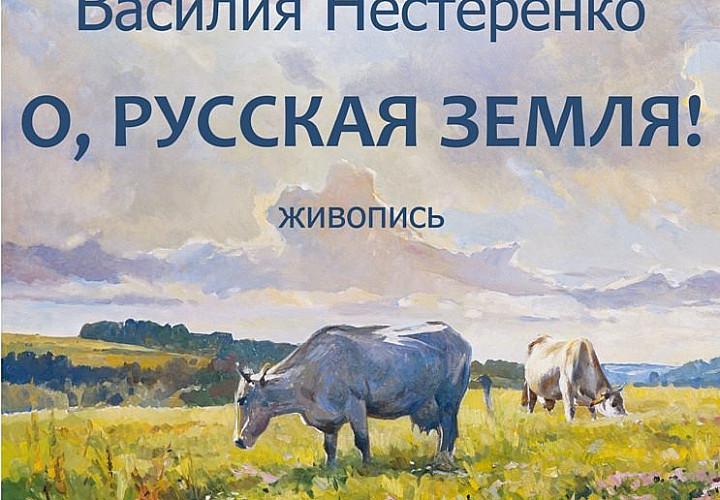 Выставка Народного художника России Василия Нестеренко