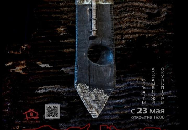Выставка Андрея Сикорского «Голос Мусорного Моря»