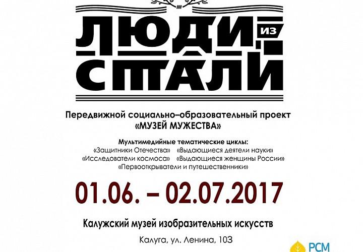 Проект «Музей Мужества»