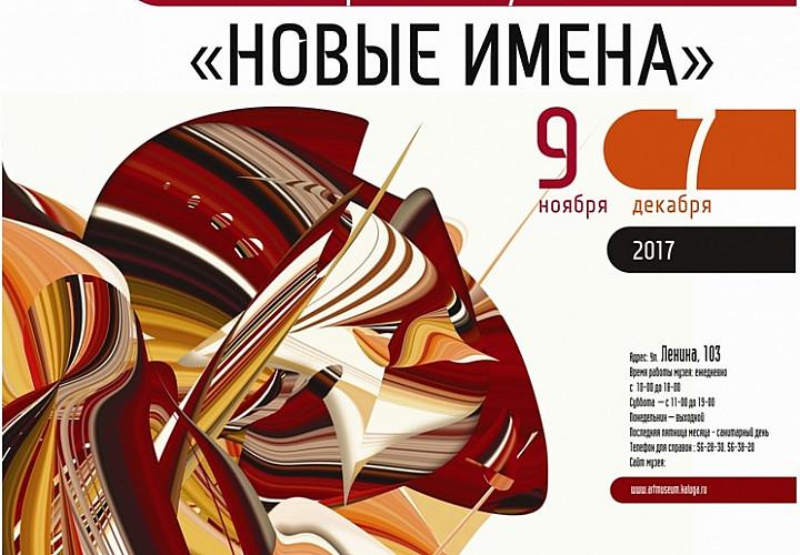 «Молодежный фестиваль эмальерного искусства «Новые имена»»