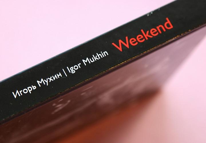 «Weekend», который не вернуть. Презентация книги Игоря Мухина