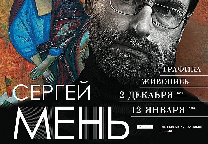 Выставка Сергея Меньшикова, посвященная 60-летию автора