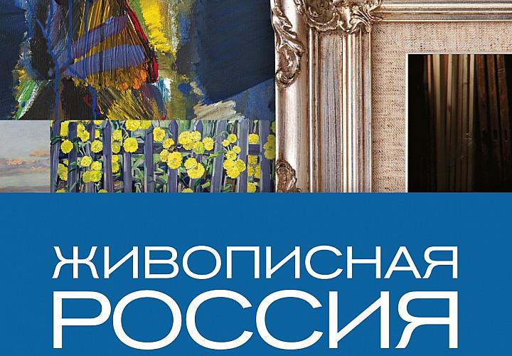 Передвижная Всероссийская выставка «Живописная Россия»